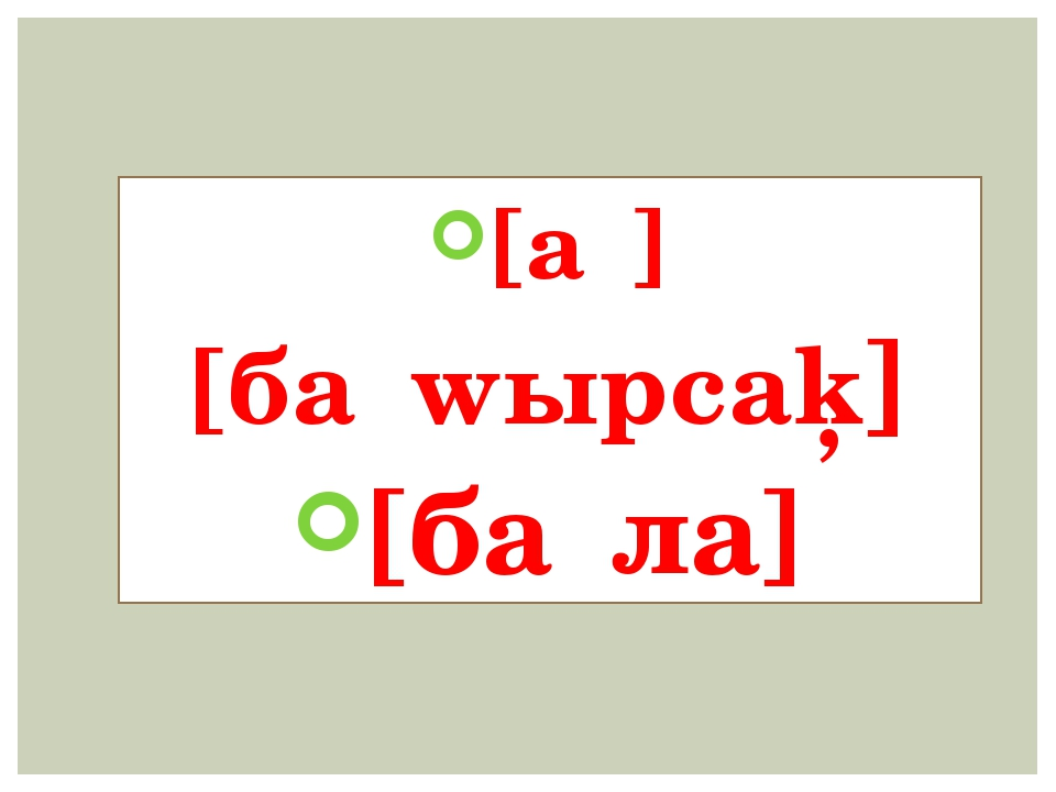 [аᵒ] [баᵒwырсаķ] [баᵒла]