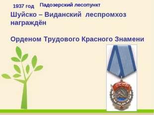 Шуйско – Виданский леспромхоз награждён Орденом Трудового Красного Знамени 19