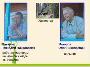Макаров Геннадий Николаевич Макаров Олег Николаевич работал мастером на нижне