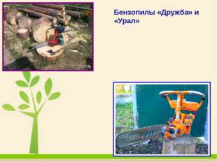 Бензопилы «Дружба» и «Урал»