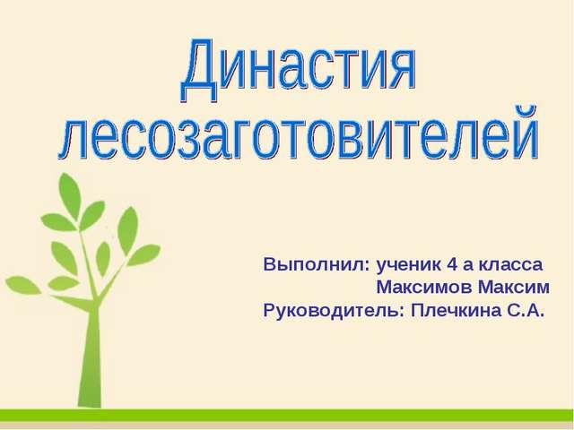 Выполнил: ученик 4 а класса Максимов Максим Руководитель: Плечкина С.А.