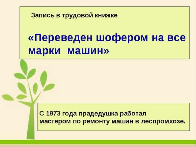 «Переведен шофером на все марки машин» Запись в трудовой книжке С 1973 года п...