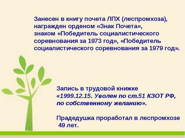 Занесен в книгу почета ЛПХ (леспромхоза), награжден орденом «Знак Почета», зн...