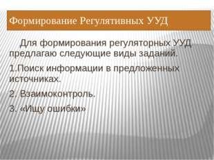 Формирование Регулятивных УУД Для формирования регуляторных УУД предлагаю сл
