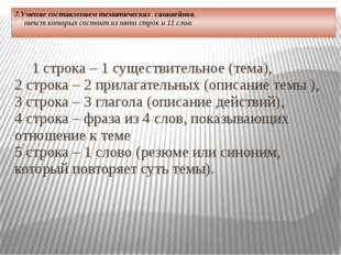 7.Умение составлением тематических синквейнов, текст которых состоит из пяти