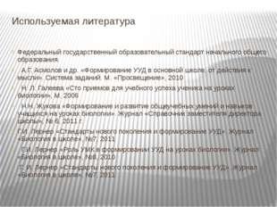 Используемая литература Федеральный государственный образовательный стандарт