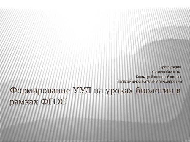 Доклад формирование ууд на уроках биологии 634