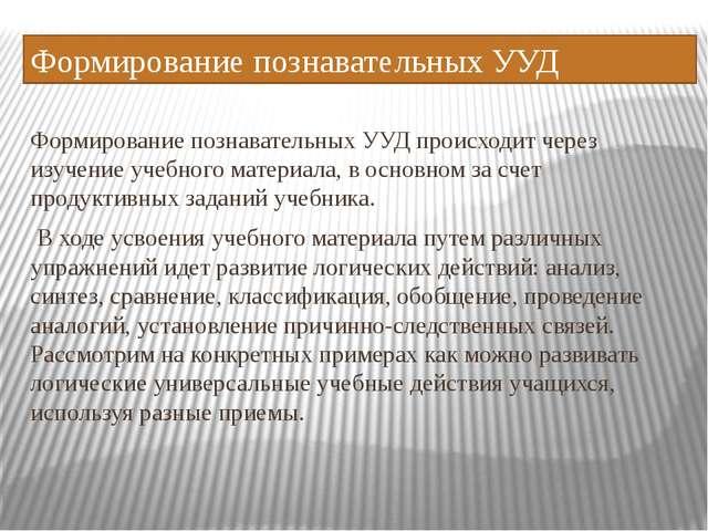 Формирование познавательных УУД Формирование познавательных УУД происходит че...
