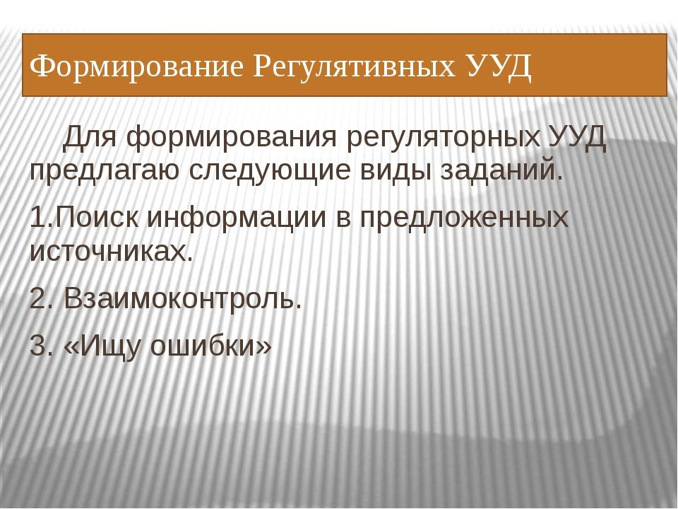 Формирование Регулятивных УУД Для формирования регуляторных УУД предлагаю сл...