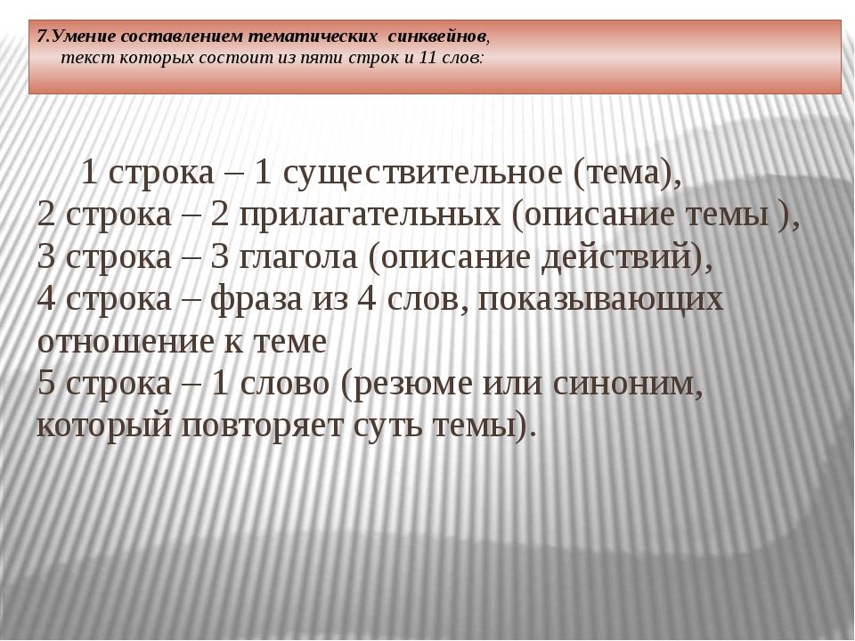 7.Умение составлением тематических синквейнов, текст которых состоит из пяти...