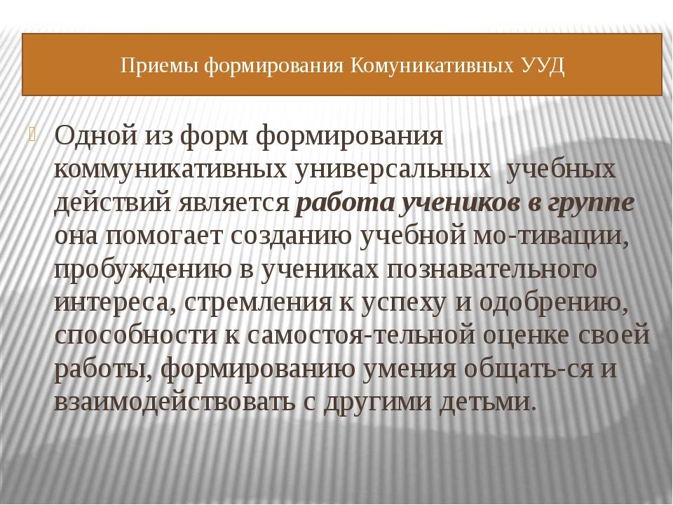 Приемы формирования Комуникативных УУД Одной из форм формирования коммуникати...