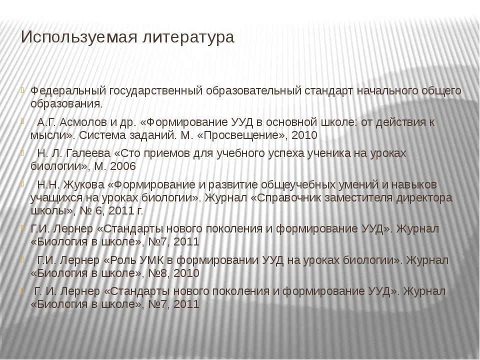 Используемая литература Федеральный государственный образовательный стандарт...