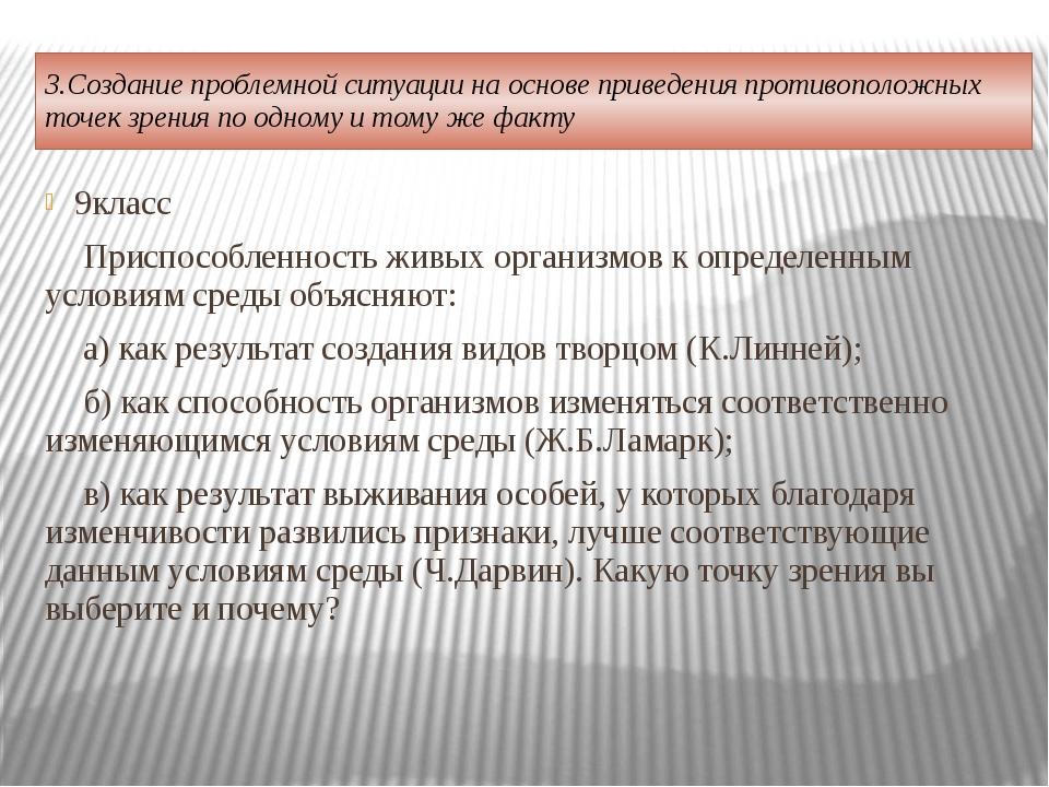 3.Создание проблемной ситуации на основе приведения противоположных точек зре...