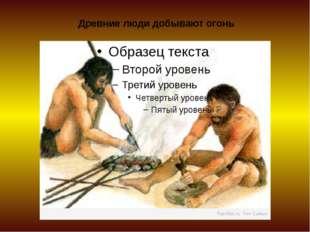 Древние люди добывают огонь Текст надписи