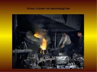 Огонь служит на производстве