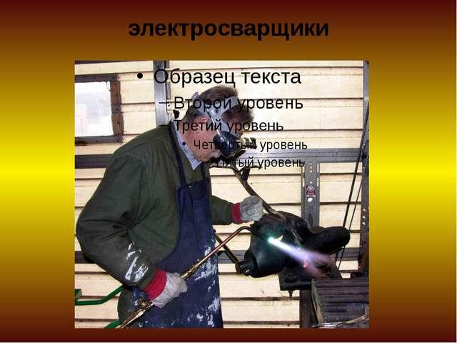 электросварщики