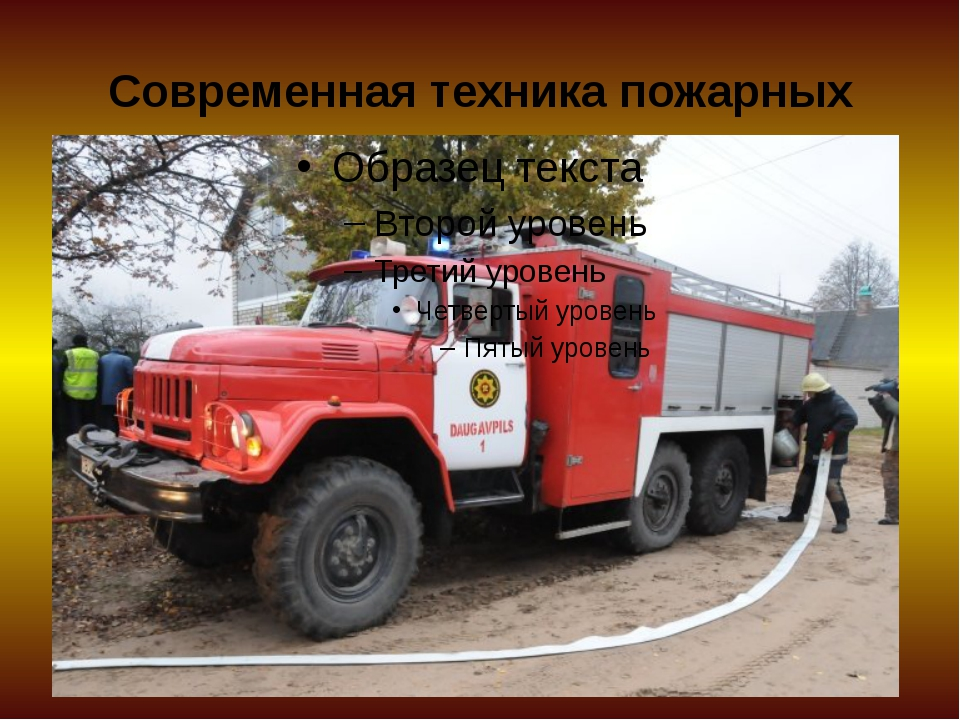 Современная техника пожарных