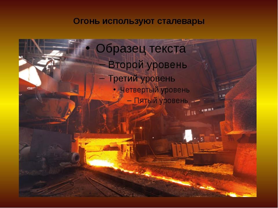 Огонь используют сталевары