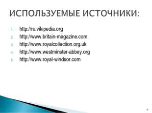 http://ru.vikipedia.org http://www.britain-magazine.com http://www.royalcolle