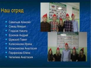 Наш отряд Савельев Алексей Сиваш Михаил Гладких Никита Есионов Андрей Шумский