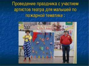 Проведение праздника с участием артистов театра для малышей по пожарной темат