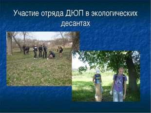 Участие отряда ДЮП в экологических десантах