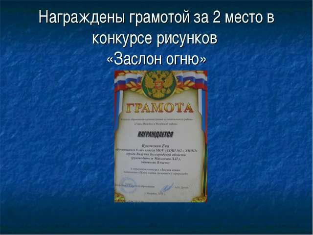 Награждены грамотой за 2 место в конкурсе рисунков «Заслон огню»