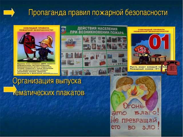 Пропаганда правил пожарной безопасности Организация выпуска тематических плак...