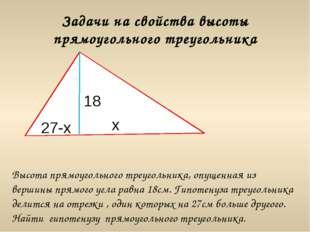 Задачи на свойства высоты прямоугольного треугольника 18 27-х х Высота прямоу