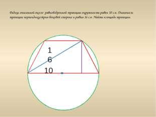 Радиус описанной около равнобедренной трапеции окружности равен 10 см. Диаго