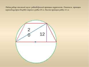 Найти радиус описанной около равнобедренной трапеции окружности. Диагональ т