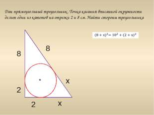 Дан прямоугольный треугольник. Точка касания вписанной окружности делит один