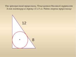 Дан прямоугольный треугольник. Точка касания вписанной окружности делит гипот