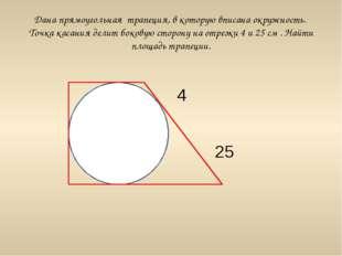 Дана прямоугольная трапеция, в которую вписана окружность. Точка касания дели
