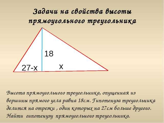 Задачи на свойства высоты прямоугольного треугольника 18 27-х х Высота прямоу...
