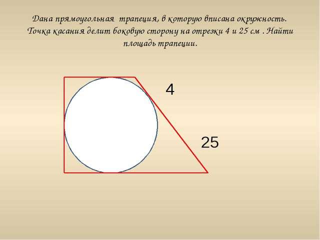 Дана прямоугольная трапеция, в которую вписана окружность. Точка касания дели...