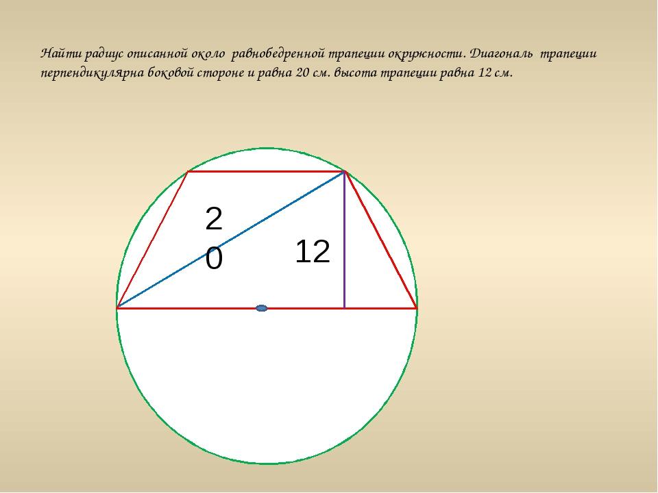 Найти радиус описанной около равнобедренной трапеции окружности. Диагональ т...