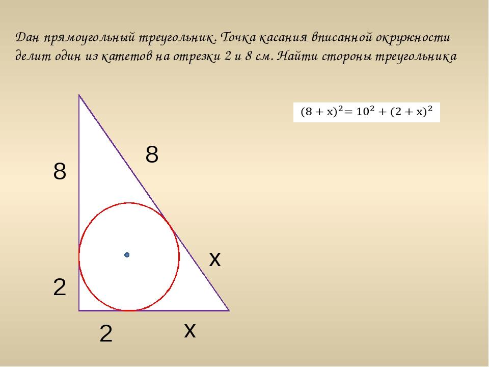 Дан прямоугольный треугольник. Точка касания вписанной окружности делит один...