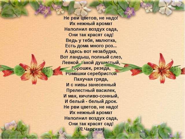 Не рви цветов, не надо! Их нежный аромат Наполнил воздух сада, Они так крася...