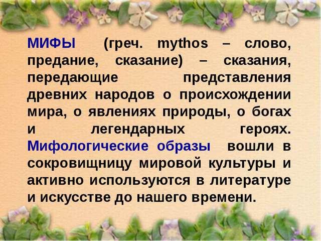 МИФЫ (греч. mythos – слово, предание, сказание) – сказания, передающие предст...
