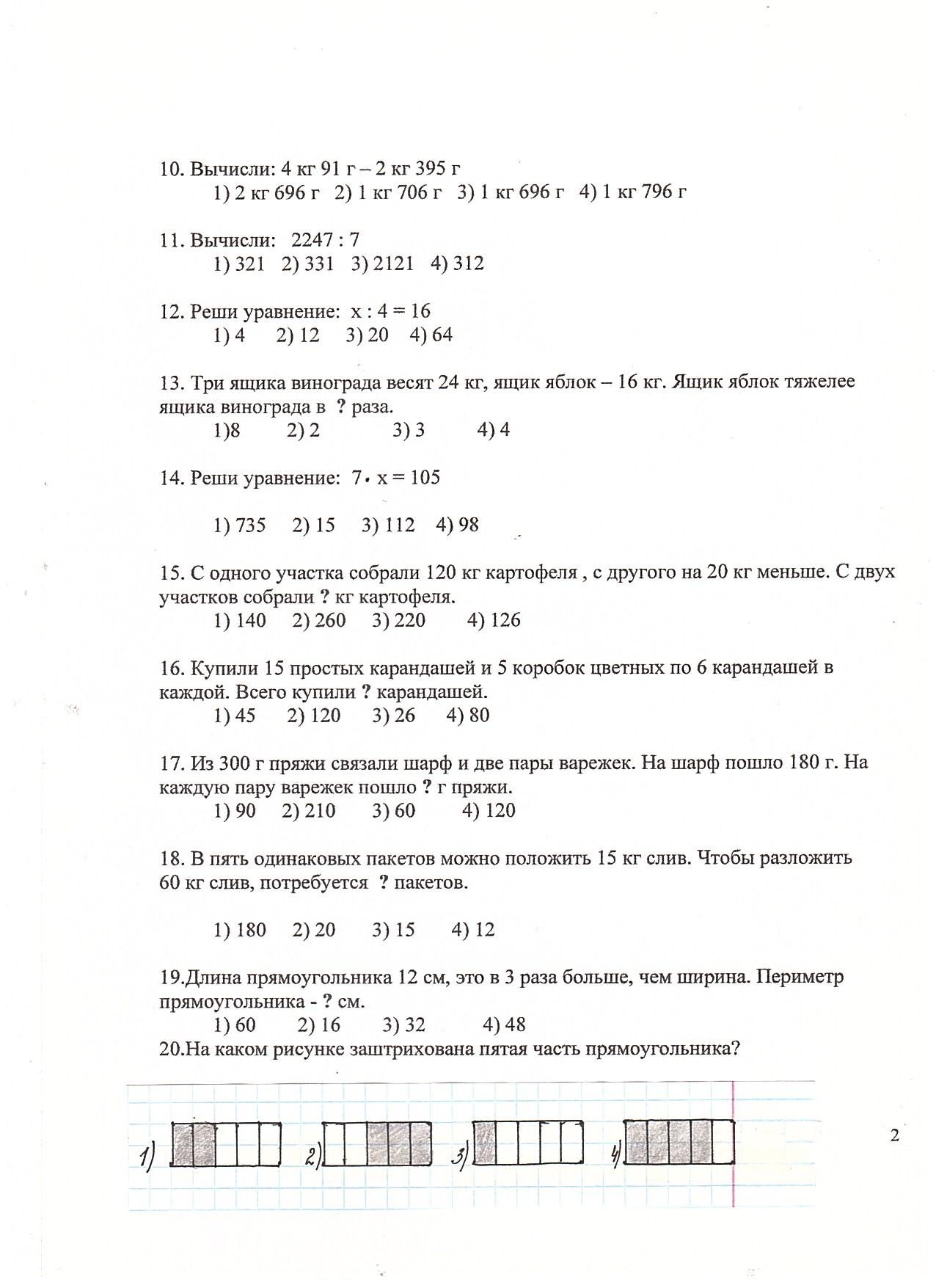 Тест 4 класс математика решение задач на решение задач для определения ндс