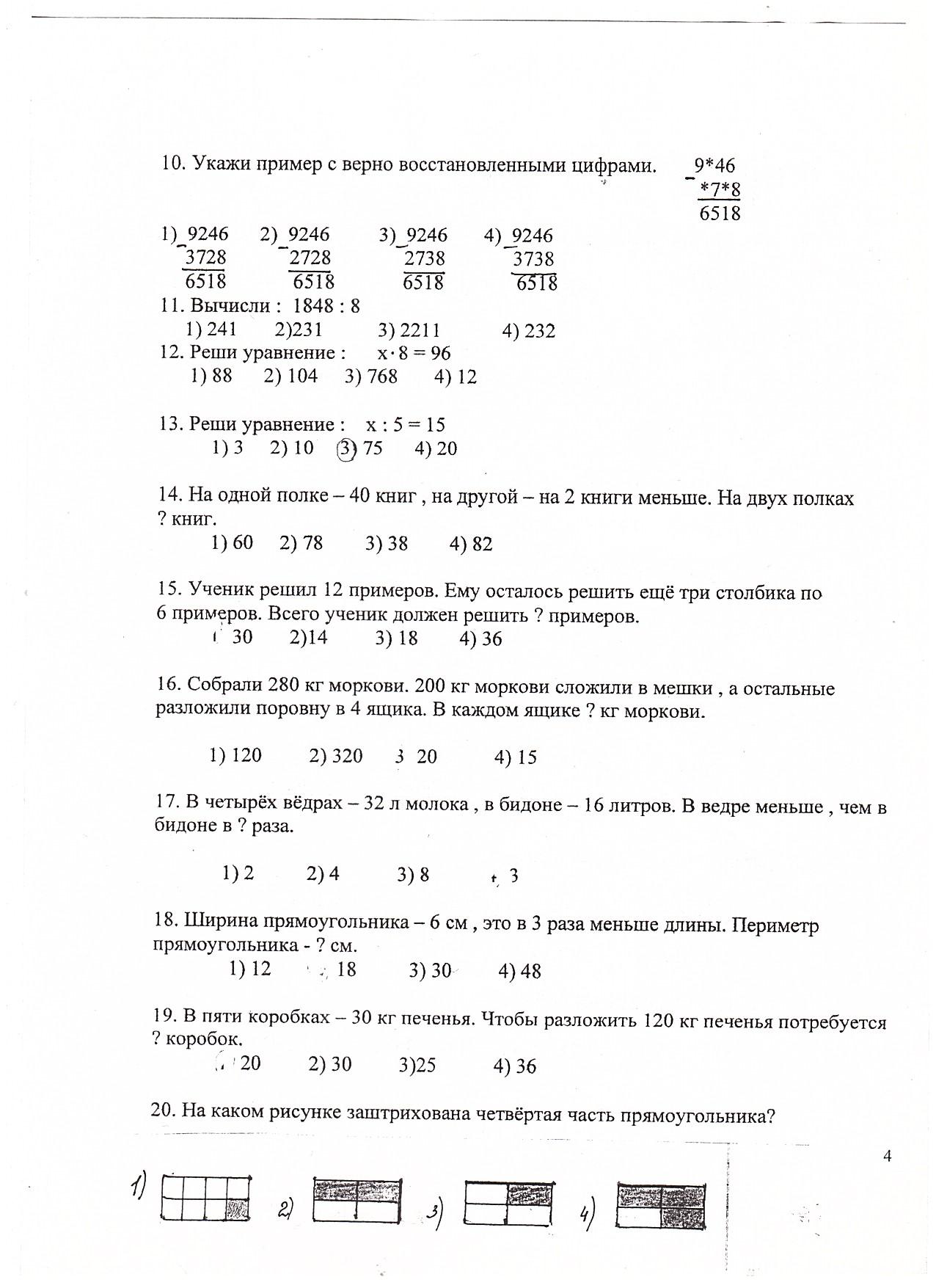 Итоговый тест за первое полугодие по биологии 9 класс