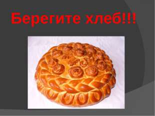 Берегите хлеб!!!