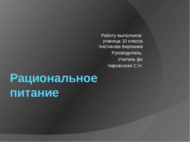 Рациональное питание Работу выполнила: ученица 10 класса Чистикова Вероника Р...
