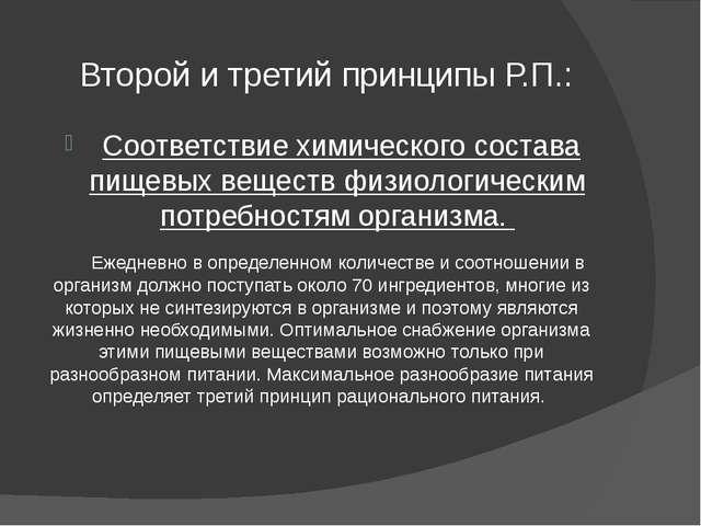 Второй и третий принципы Р.П.: Соответствие химического состава пищевых веще...