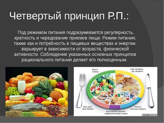 Четвертый принцип Р.П.: Под режимом питания подразумевается регулярность, кра...