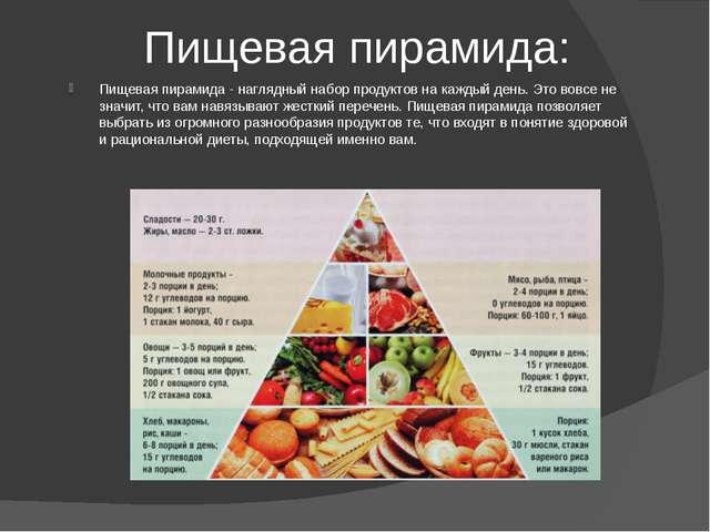 Пищевая пирамида: Пищевая пирамида - наглядный набор продуктов на каждый ден...