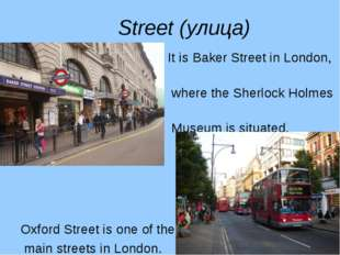 Street (улица) It is Baker Street in London, where the Sherlock Holmes Museum