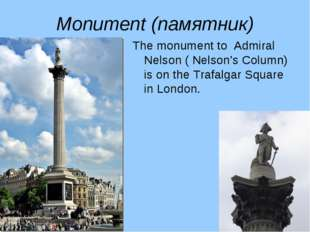 Monument (памятник) The monument to Admiral Nelson ( Nelson's Column) is on t