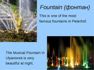 Fountain (фонтан) This is one of the most famous fountains in Peterhof. The M